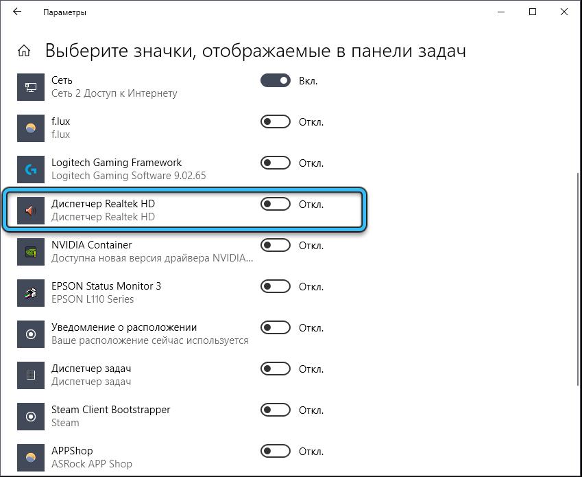 Пункт «Диспетчер Realtek HD»