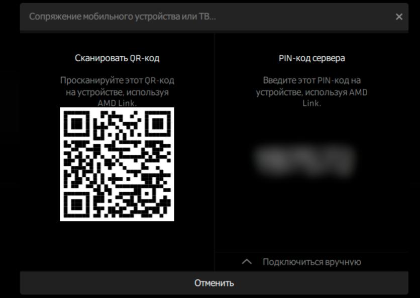 QR-код в AMD Link
