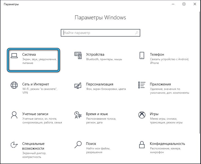Раздел «Система» в Windows