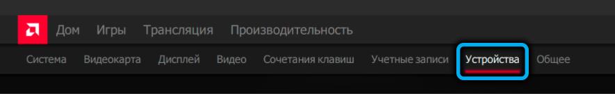 Вкладка «Устройства» в AMD Link