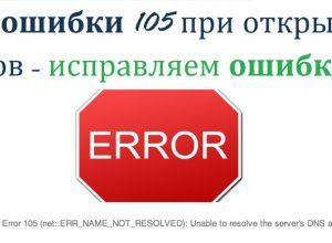 Ошибка 105 (net::ERR NAME NOT RESOLVED)
