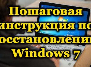 Windows 7 на ноутбуке