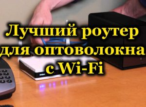 Роутеры с Wi-Fi для подключения оптоволокна