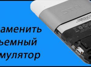 Замена несъёмного аккумулятора в смартфоне