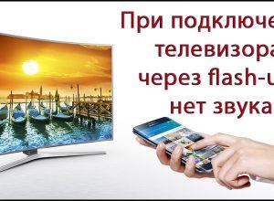 Как исправить отсутствие звука с флешки при подключении к телевизору