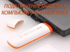 Подключение модема к компьютеру или ноутбуку