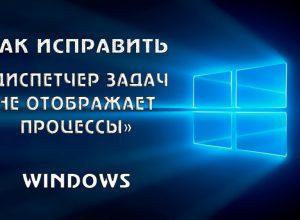 Проблема с отображением процессов Windows