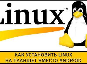 Установка Linux вместо Android