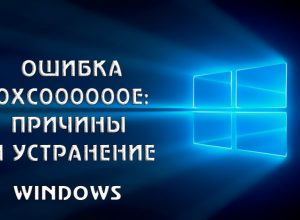 Исправление ошибки 0xc000000e в Windows