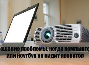 Решение проблемы, когда компьютер или ноутбук не видит проектор