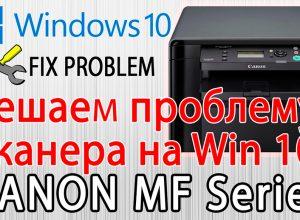 Canon i-SENSYS MF4410 не сканирует, как исправить проблему