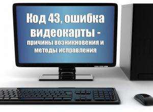Устранение ошибки «код 43» на компьютере