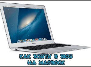 Вход в BIOS MacBook