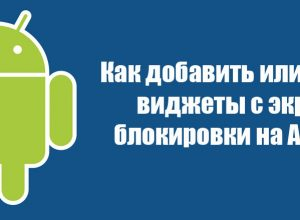 Как добавить или убрать виджеты с экрана блокировки на Android