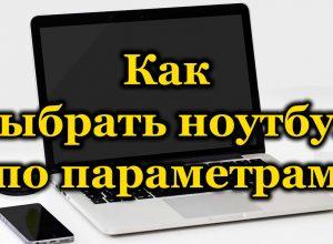Как выбрать ноутбук по параметрам