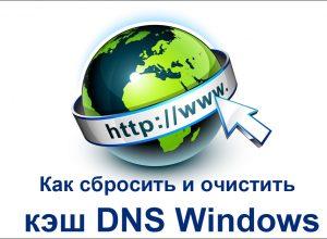 Очищаем кэш DNS на компьютере Windows