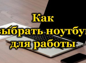 Как выбрать ноутбук для работы