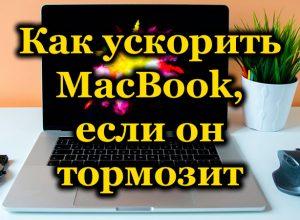 Как ускорить MacBook, если он тормозит