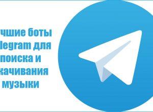 Лучшие музыкальные боты «Telegram»