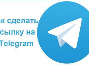 Как сделать ссылку на Telegram