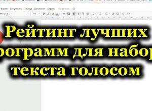 ТОП программ и онлайн-сервисов для голосового набора текста