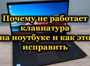 Почему не работает клавиатура на ноутбуке и как это исправить