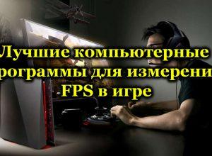 Программы для измерения FPS в игре