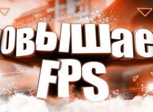 Как заставить игры «летать» - программы для увеличения FPS