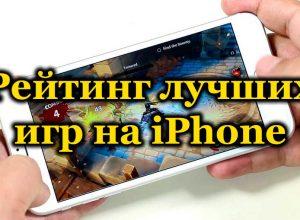 Рейтинг лучших игр на iPhone