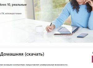Несколько способов удаления сообщения «Срок действия вашей лицензии Windows истекает»
