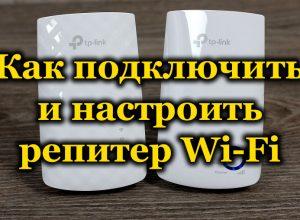 Как подключить и настроить репитер Wi-Fi