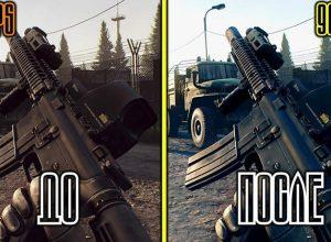 FPS до и после