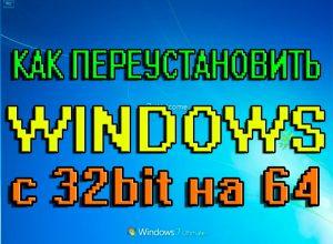Как из 32-битной операционной системы сделать 64-битную