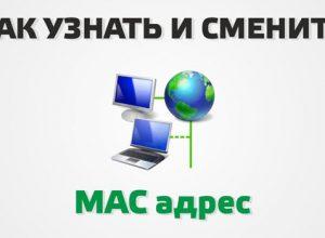 Как узнать и сменить MAC-адрес устройства?