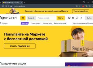 Покупки на Яндекс.Маркет
