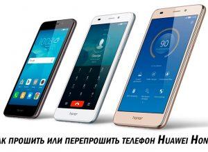 Прошивка или перепрошивка телефона Huawei Honor