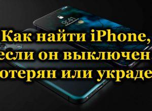 Как найти iPhone, если он выключен, потерян или украден