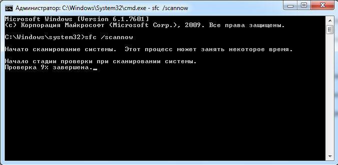 Сканирование системы на ошибки через командную строку