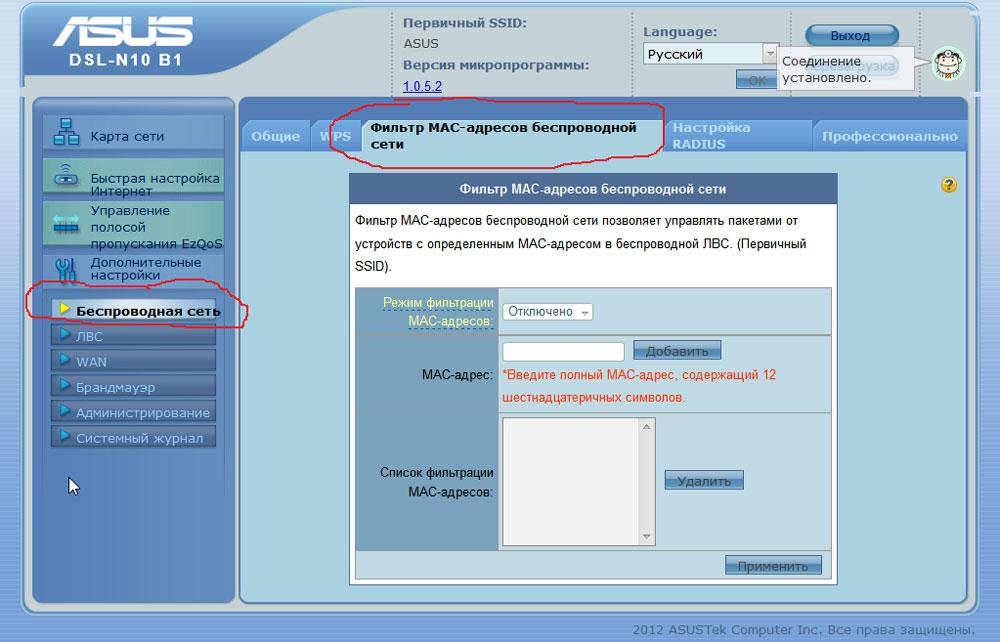 Фильтрация MAC-адресов на роутере