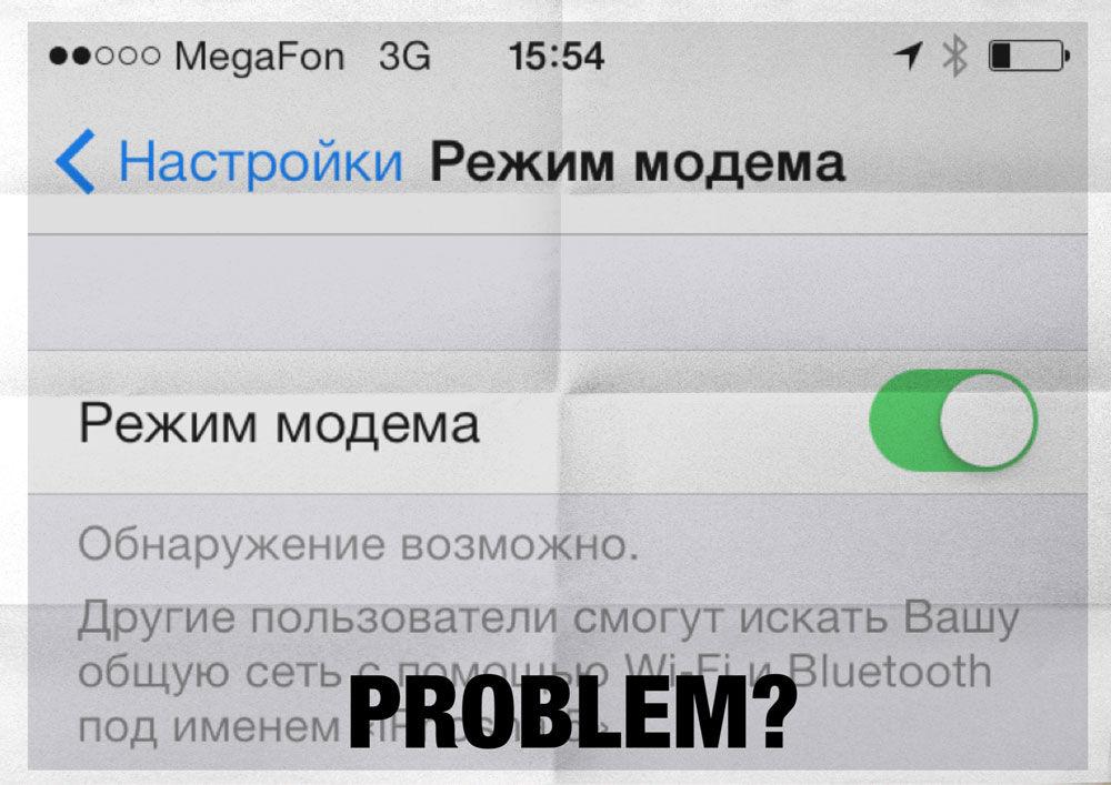 """Включение """"модема"""" на телефоне"""