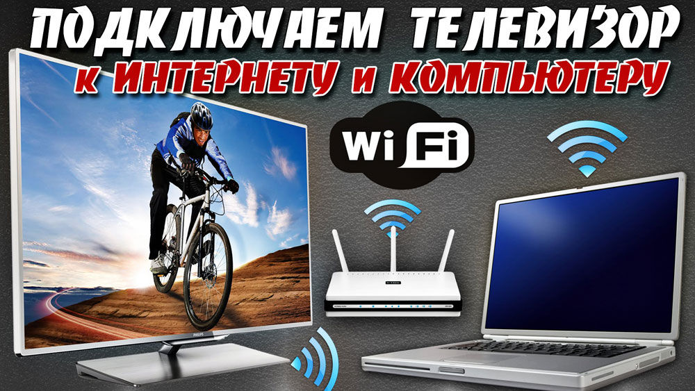 Подключение ноутбука к телевизору по Wi-Fi