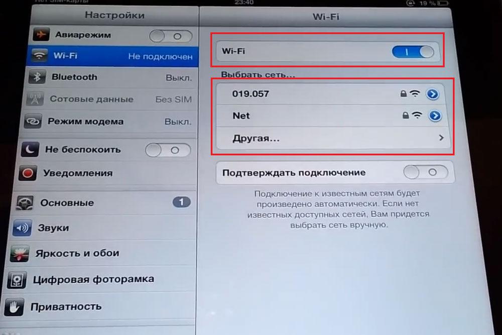 Восстановление работы Wi-Fi