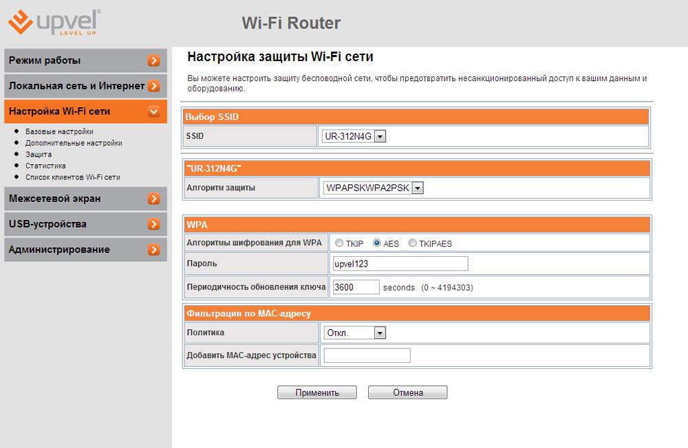 Выбор шифрования и установка пароля на Wi-Fi