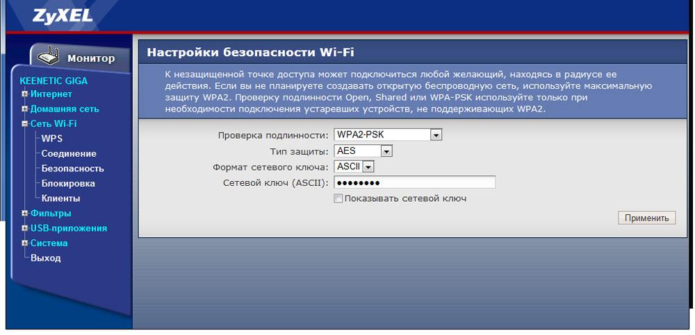 Выбор типа шифрования сети