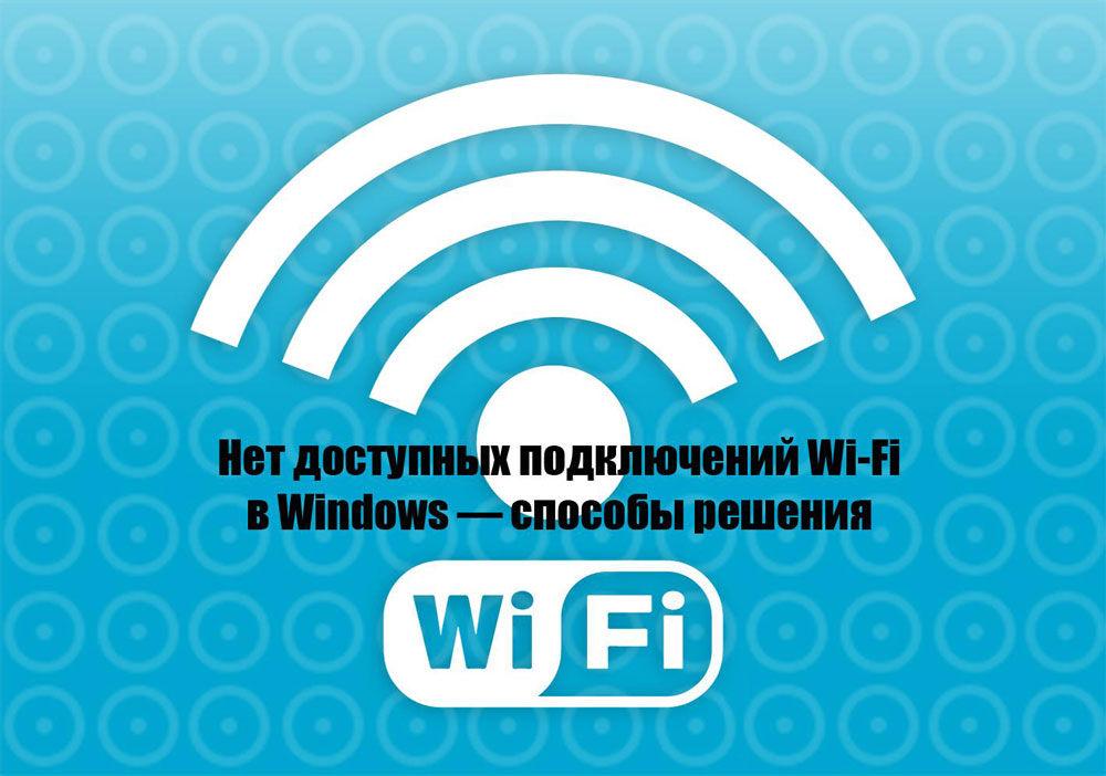 Отсутствие доступных Wi-Fi сетей