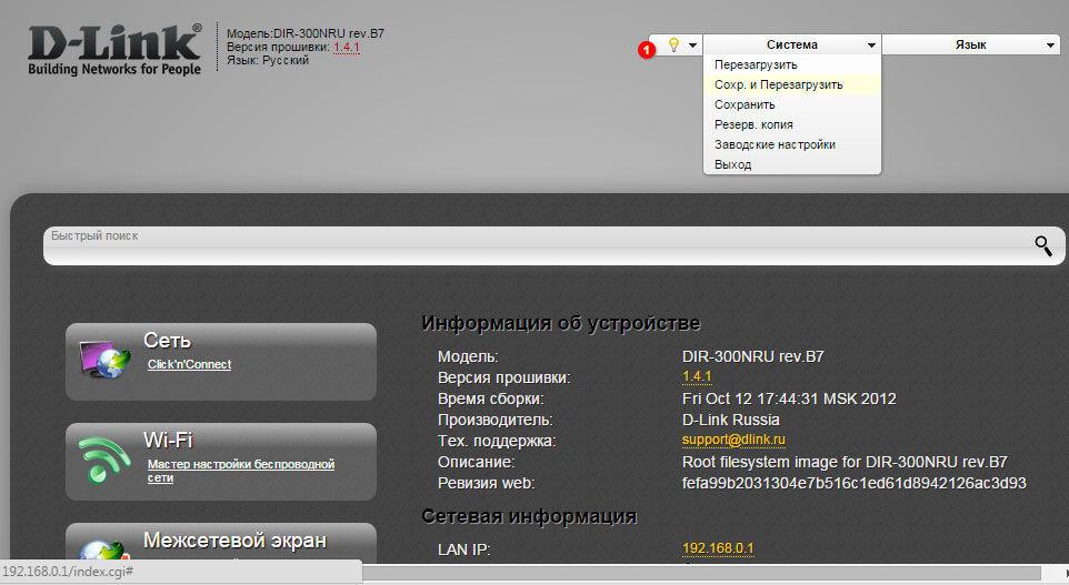 Перезагрузка роутера через веб-интерфейс