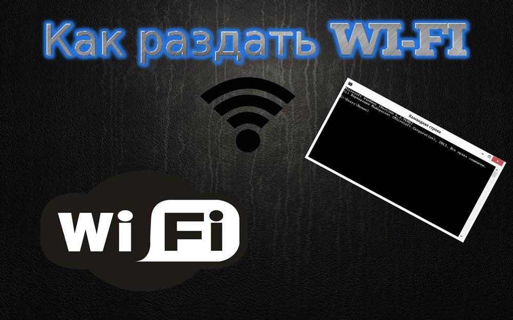 Раздача Wi-Fi с модема