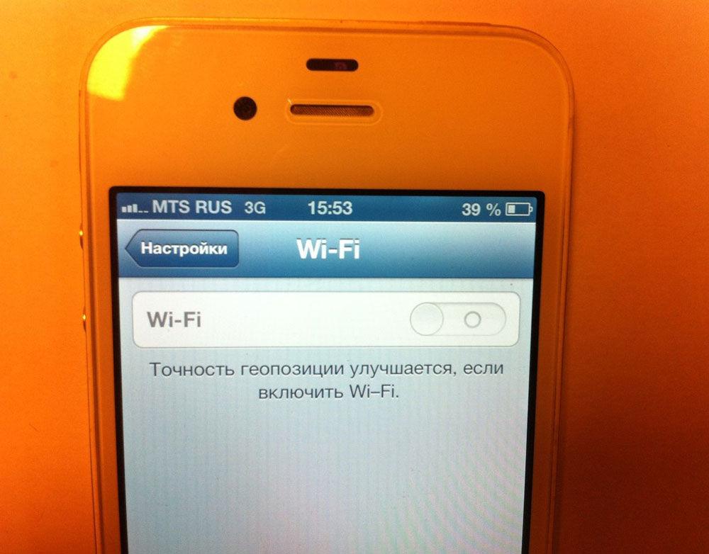 Подключение IPhone к Wi-Fi
