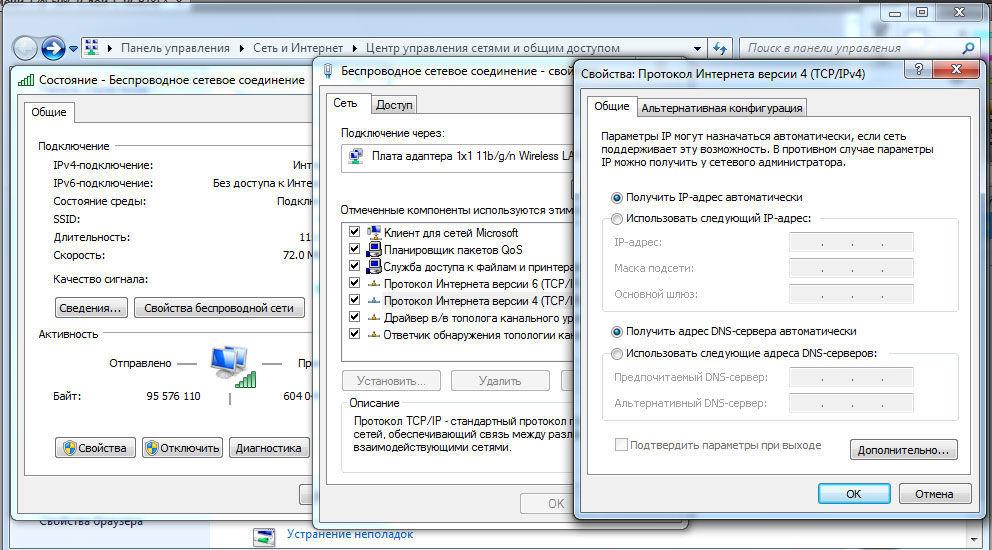 Настройки динамического IP-адреса