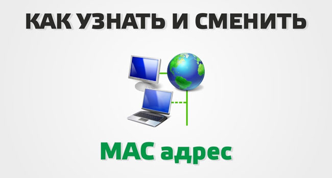 MAC-адрес устройств